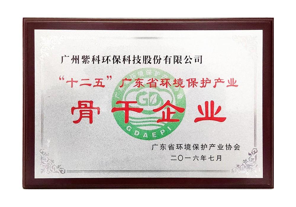 十二五广东环境保护产业-骨干企业